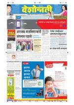 11th Jan Chandrapur - Read on ipad, iphone, smart phone and tablets.