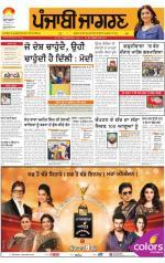 Gurdaspur : Punjabi jagran News : 11th January 2015 - Read on ipad, iphone, smart phone and tablets.
