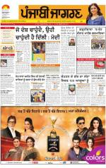 Amritsar : Punjabi jagran News : 11th January 2015 - Read on ipad, iphone, smart phone and tablets.
