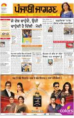 Jalandhar : Punjabi jagran News : 11th January 2015 - Read on ipad, iphone, smart phone and tablets.