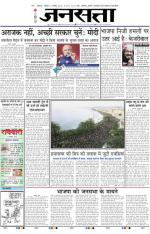 Jansatta, Hindi, 11/01/2015 - Read on ipad, iphone, smart phone and tablets.