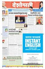 12th Jan Nanded - Read on ipad, iphone, smart phone and tablets.