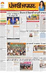 Amritsar : Punjabi jagran News : 12th January 2015 - Read on ipad, iphone, smart phone and tablets.