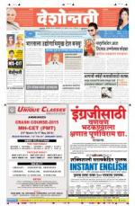 12th Jan Buldhana - Read on ipad, iphone, smart phone and tablets.