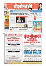 12th Jan Amravati - Read on ipad, iphone, smart phone and tablets.
