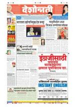 12th Jan Nagpur - Read on ipad, iphone, smart phone and tablets.