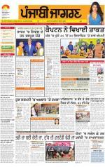 Jalandhar : Punjabi jagran News : 12th January 2015 - Read on ipad, iphone, smart phone and tablets.