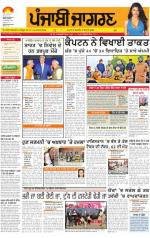 Jalandhar Dehat : Punjabi jagran News : 12th January 2015 - Read on ipad, iphone, smart phone and tablets.
