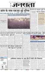 Jansatta, Hindi, 12/01/2015 - Read on ipad, iphone, smart phone and tablets.
