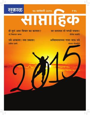 Sakal Saptahik 10 January 2015