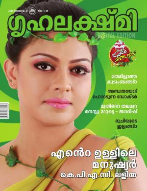 Grihalakshmi-2015 January 16-31 - Read on ipad, iphone, smart phone and tablets.