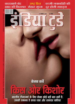 India Today Hindi- 21st January 2015 - Read on ipad, iphone, smart phone and tablets.