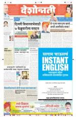 13th Jan Nanded - Read on ipad, iphone, smart phone and tablets.