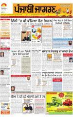 Amritsar  : Punjabi jagran News : 13th January 2015 - Read on ipad, iphone, smart phone and tablets.