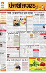 Tarantaran  : Punjabi jagran News : 13th January 2015 - Read on ipad, iphone, smart phone and tablets.