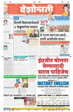 13th Jan Akola Main - Read on ipad, iphone, smart phone and tablets.