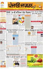 Jalandhar : Punjabi jagran News : 13th January 2015 - Read on ipad, iphone, smart phone and tablets.
