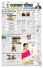 Rajasthan patrika hindi news paper pdf download | Jaipur e  2019-06-13