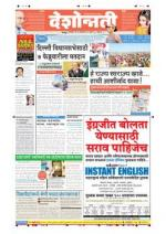 13th Jan Nagpur - Read on ipad, iphone, smart phone and tablets.