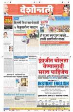 13th Jan Amravati - Read on ipad, iphone, smart phone and tablets.