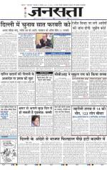 Jansatta, Hindi, 13/01/2015 - Read on ipad, iphone, smart phone and tablets.