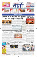 13-01-2015 Hindi - Read on ipad, iphone, smart phone and tablets.