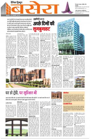 bs_14_January_2015_dainik