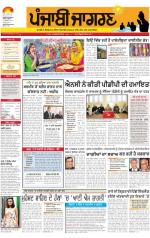 Tarantaran : Punjabi jagran News : 14th January 2015 - Read on ipad, iphone, smart phone and tablets.