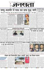Jansatta, Hindi, 14/01/2015 - Read on ipad, iphone, smart phone and tablets.