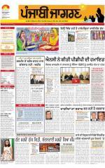 Jalandhar : Punjabi jagran News : 14th January 2015 - Read on ipad, iphone, smart phone and tablets.