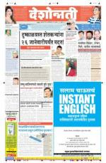 14th Jan Nanded - Read on ipad, iphone, smart phone and tablets.