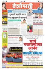 14th Jan Amravati - Read on ipad, iphone, smart phone and tablets.