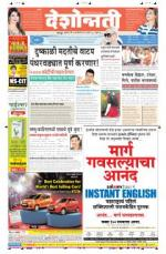 14th Jan Chandrapur - Read on ipad, iphone, smart phone and tablets.