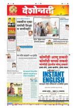 15th Jan Amravati - Read on ipad, iphone, smart phone and tablets.