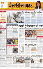 Tarantaran   : Punjabi jagran News : 15th January 2015 - Read on ipad, iphone, smart phone and tablets.