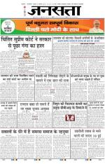 Jansatta, Hindi, 15/01/2015 - Read on ipad, iphone, smart phone and tablets.