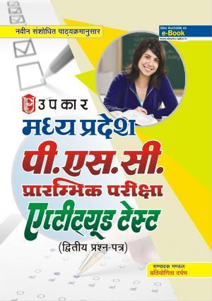 Madhya Pradesh P.S.C. Prarambhik Pariksha Aptitude Test (Paper-II)