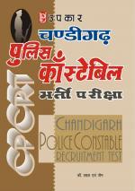 Chandigarh Police Constable Bharti Pariksha
