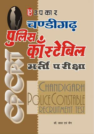 Chandigarh Police Constable Bharti Pariksha - Read on ipad, iphone, smart phone and tablets