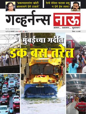 Governancenow Marathi Volume 2 Issue 7 - Read on ipad, iphone, smart phone and tablets.