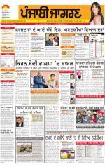 Amritsar: Punjabi jagran News : 16th January 2015 - Read on ipad, iphone, smart phone and tablets.