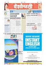 16th Jan Nanded - Read on ipad, iphone, smart phone and tablets.