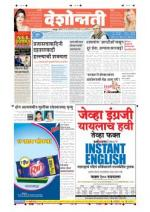 16th Jan Nagpur - Read on ipad, iphone, smart phone and tablets.