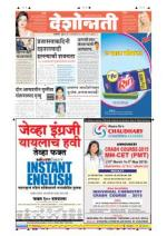 16th Jan Akola Main - Read on ipad, iphone, smart phone and tablets.