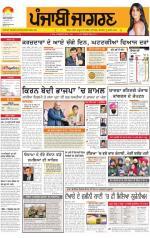 Jalandhar : Punjabi jagran News : 16th January 2015 - Read on ipad, iphone, smart phone and tablets.