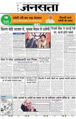 Jansatta, Hindi, 16/01/2015 - Read on ipad, iphone, smart phone and tablets.
