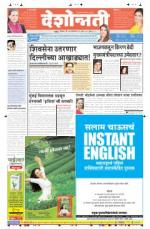 17th Jan Nanded - Read on ipad, iphone, smart phone and tablets.