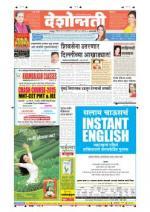 17th Jan Amravati - Read on ipad, iphone, smart phone and tablets.
