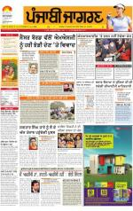 Moga/Faridkot/Muktsar   : Punjabi jagran News : 17th January 2015 - Read on ipad, iphone, smart phone and tablets.