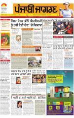 Amritsar   : Punjabi jagran News : 17th January 2015 - Read on ipad, iphone, smart phone and tablets.